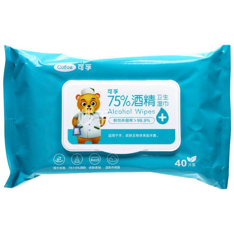 75%酒精卫生湿巾