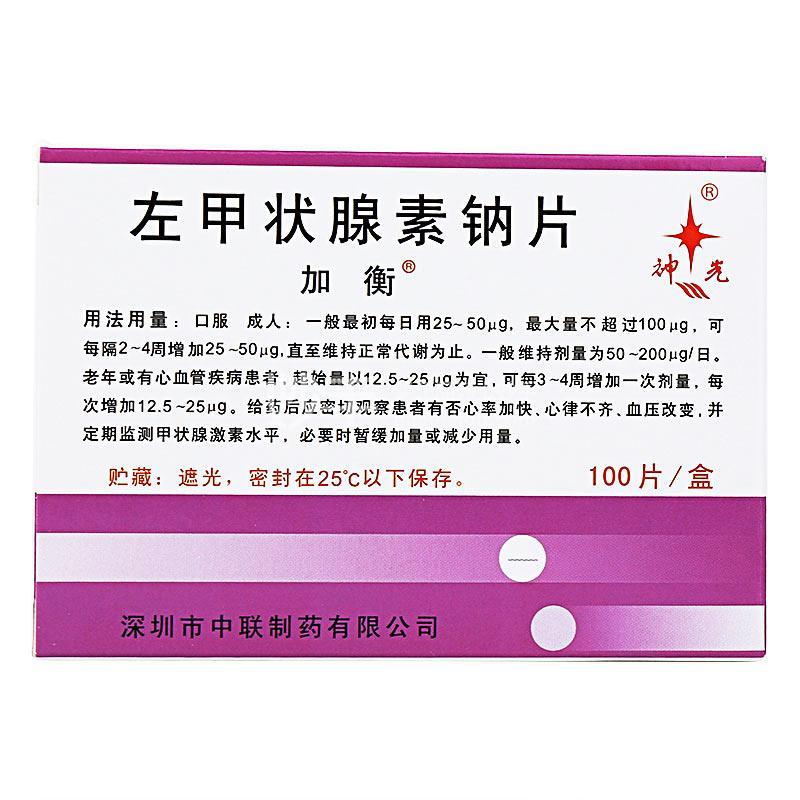【加衡】左甲状腺素钠片 50ug*100片