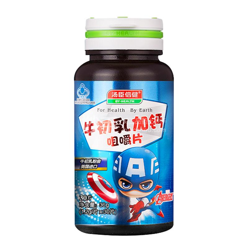 BY-HEALTH/汤臣倍健 牛初乳加钙咀嚼片 36g(1.2g*30片)