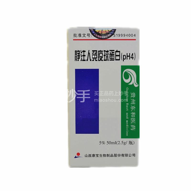 (需到店自提)【晋康】静注人免疫球蛋白(pH4) 50ml