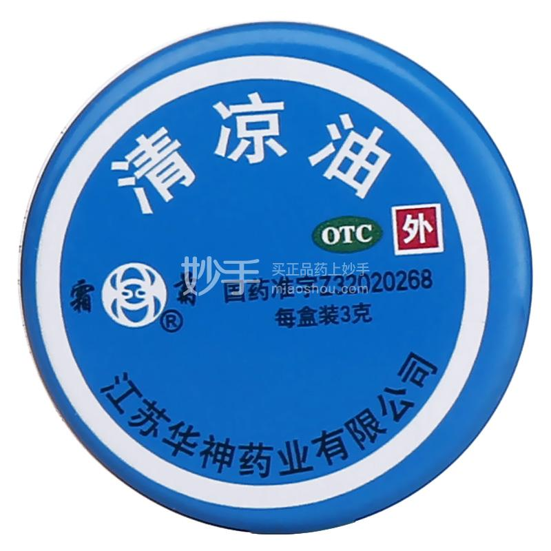 霜菊 清凉油 3g