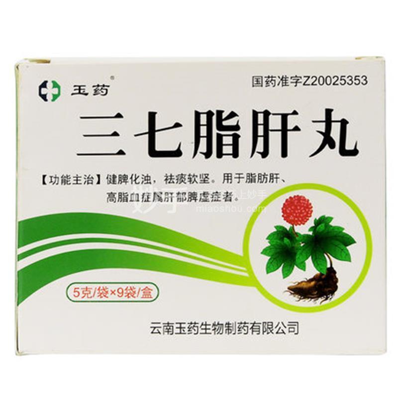 【玉药】三七脂肝丸 5克/袋×9袋/盒