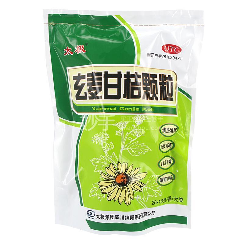 太极 玄麦柑桔颗粒 10克*20袋