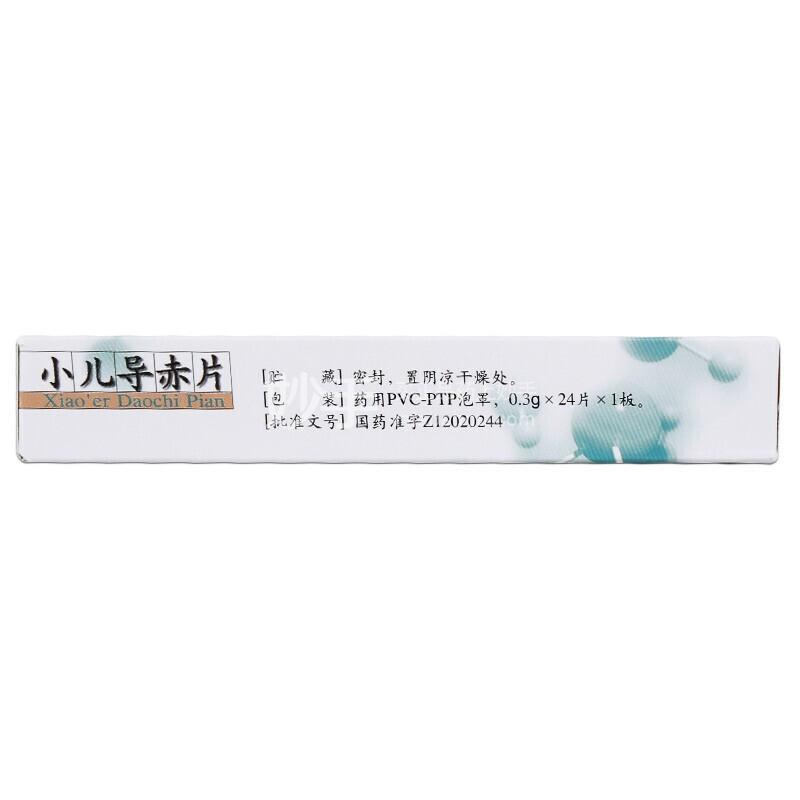 隆顺榕 小儿导赤片 0.3g*24片