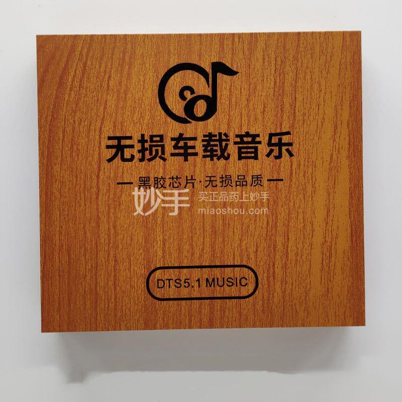 抖店音乐U盘64G