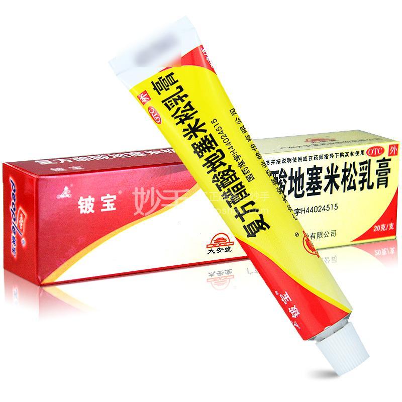 【铍宝】 复方醋酸地塞米松乳膏 20g