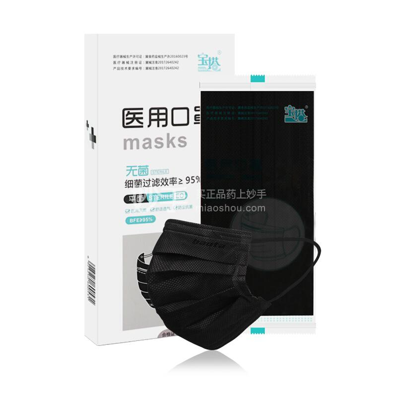 宝塔 医用口罩(成人款) 10片独立装 黑色