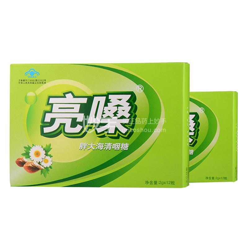 江中 胖大海清咽糖 2g*12粒