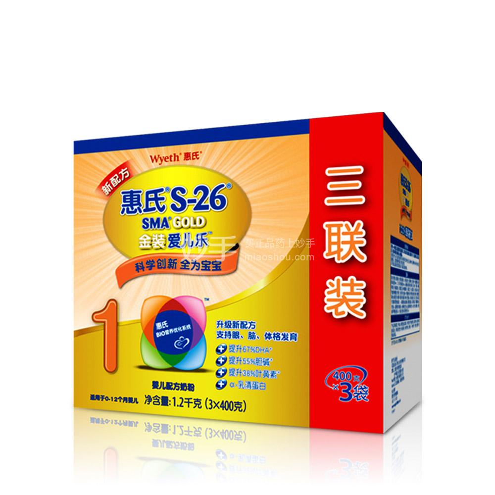【惠氏】 惠氏s-26 金装爱儿乐1段婴儿配方奶粉   1200g   三联装适用于0-12个月