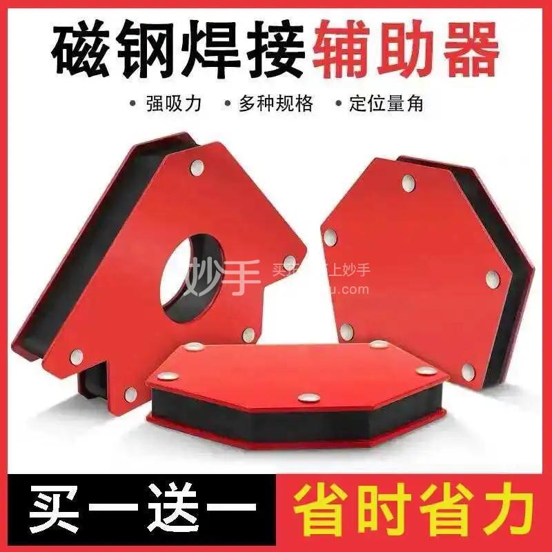 抖店强磁焊接固定器【25磅磁性小号】焊接