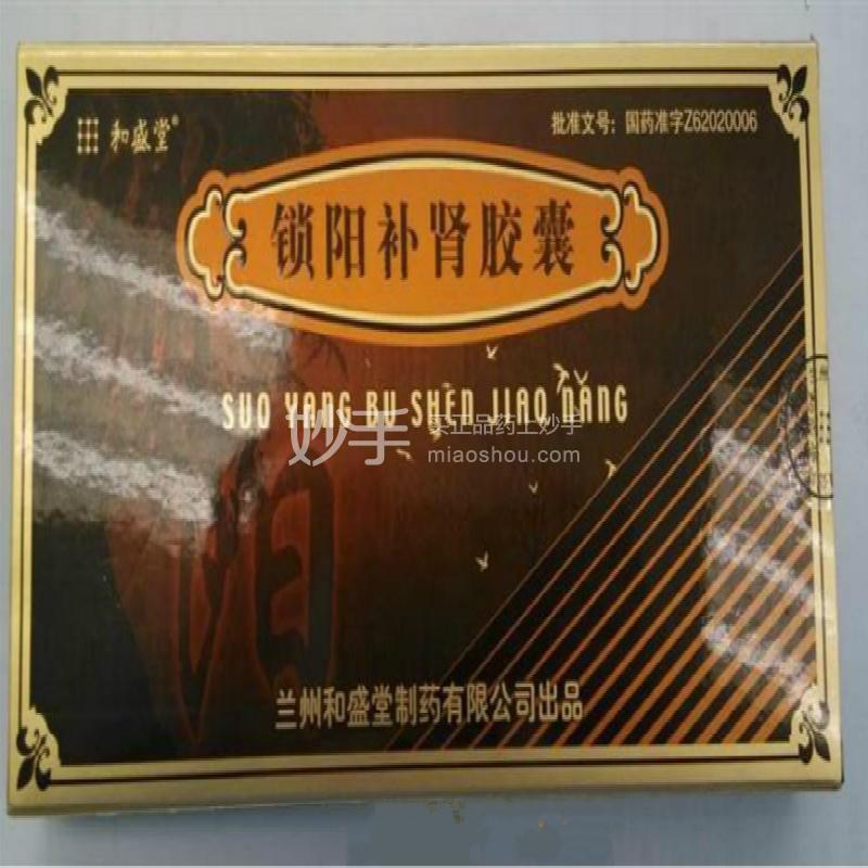 【和盛堂】锁阳补肾胶囊  0.4g*24粒*3小盒