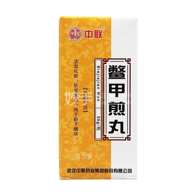 【中联】鳖甲煎丸 50g