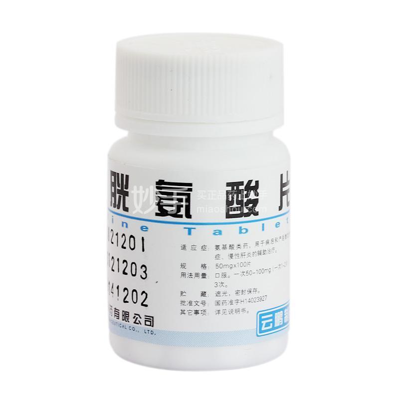 【云鹏】胱氨酸片 50mg*100s