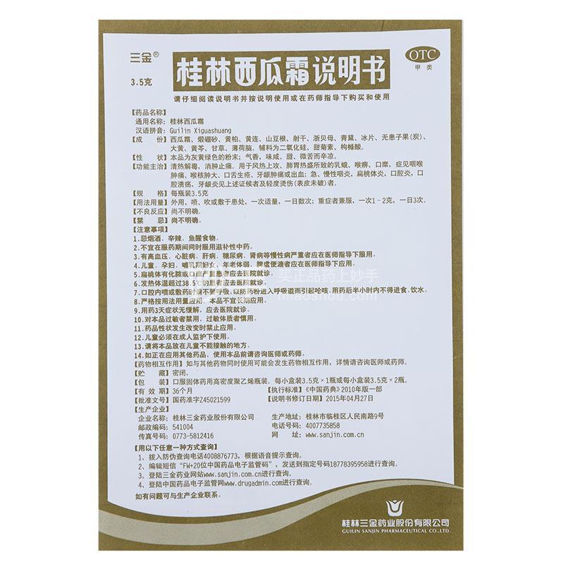 三金 桂林西瓜霜 3.5g