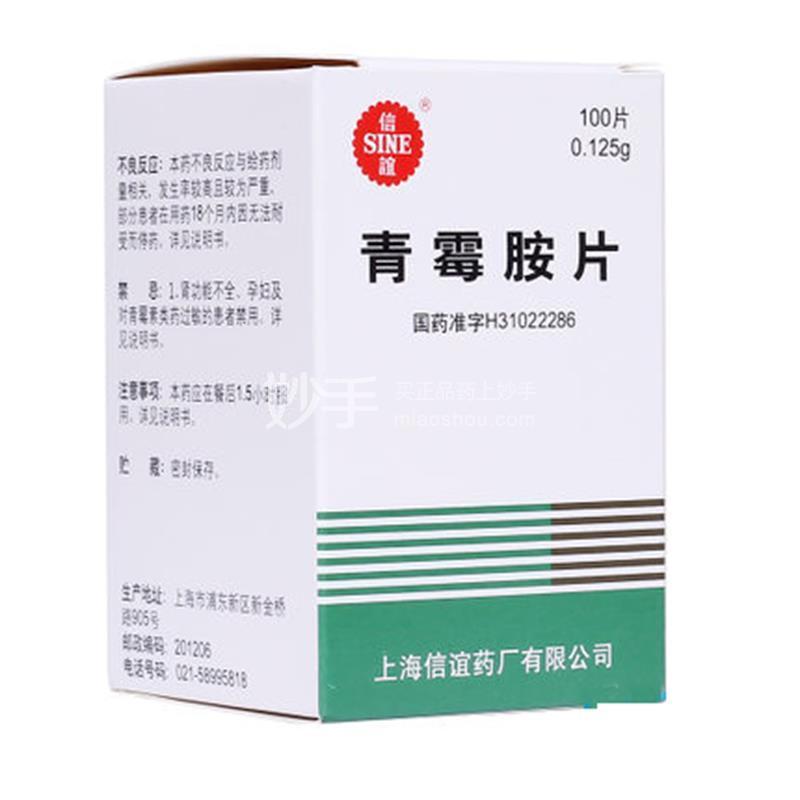 【信谊】青霉胺片 0.125g*100片