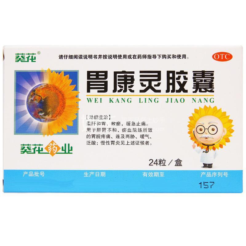 葵花 胃康灵胶囊 0.4g*24s