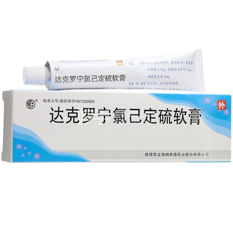 【黑白】达克罗宁氯己定硫软膏 20g