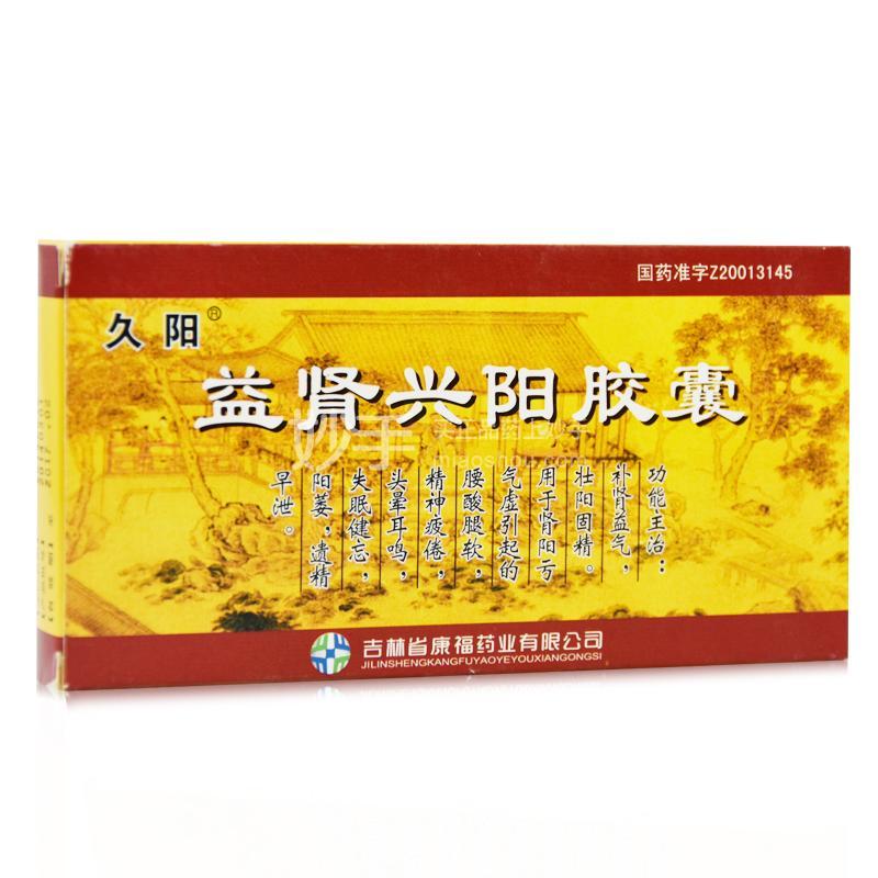 【久阳】益肾兴阳胶囊 0.4g*20粒