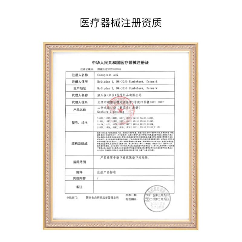 康乐保/胜舒 二件式造口袋 10035