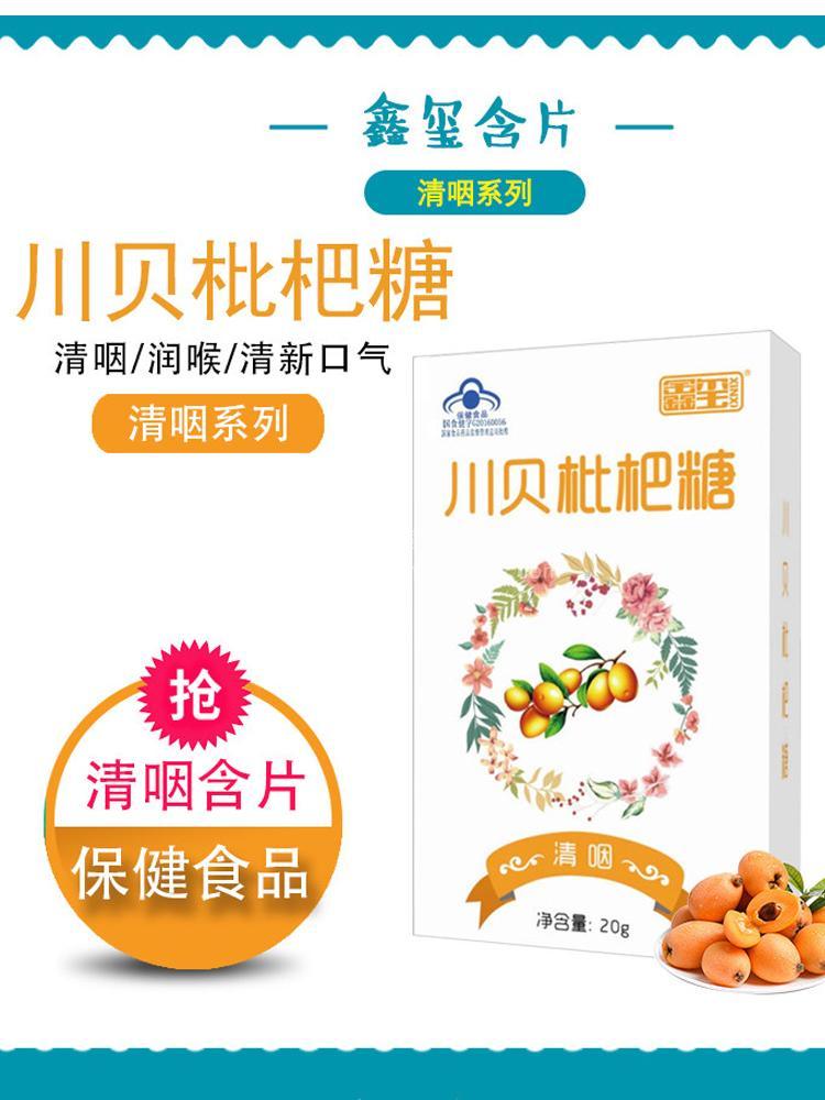 鑫玺 川贝枇杷糖 40g(2.5g*16片)