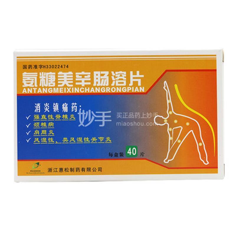 【惠松】氨糖美辛肠溶片40片