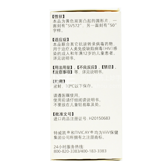 【特威凯】多替拉韦钠片 50mg*30片