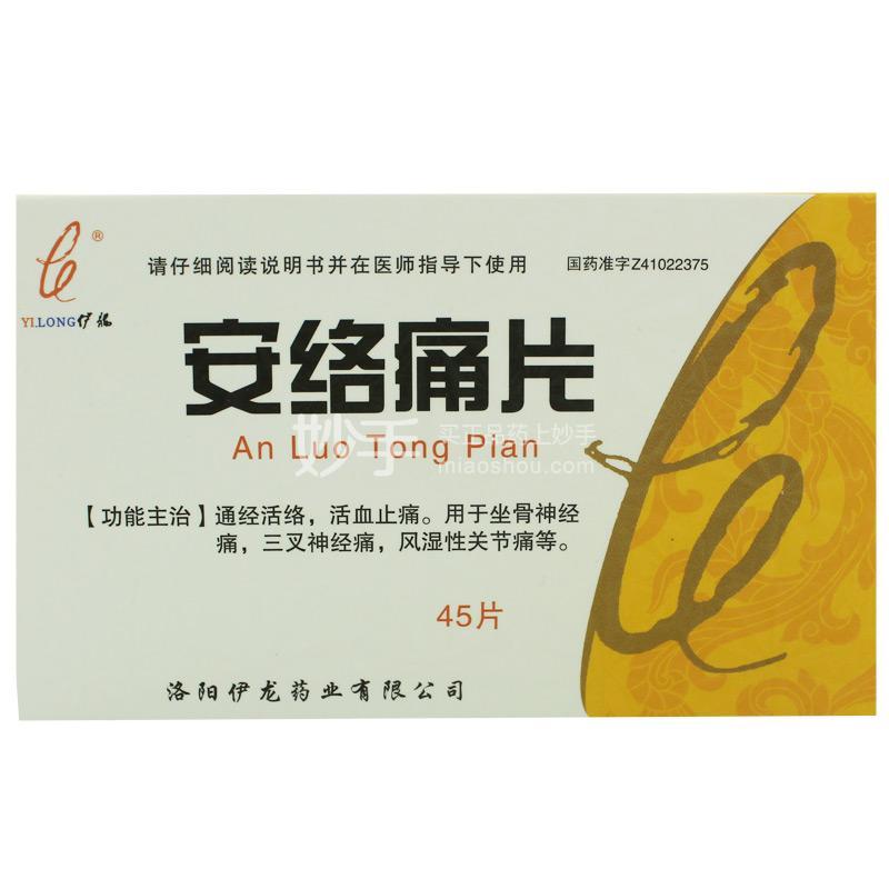 伊龙 安络痛片 0.25克*45片