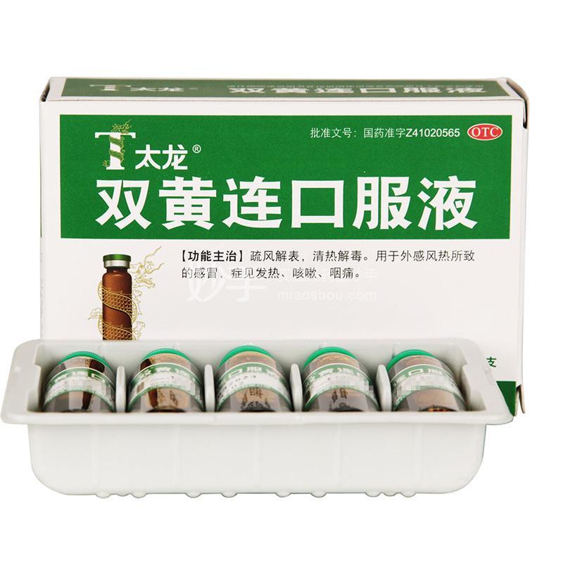 【泰华堂】清热解毒口服液 10支