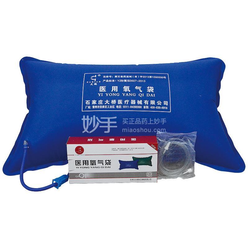 大桥 医用氧气袋 710*450mm(大号)  (蓝色)