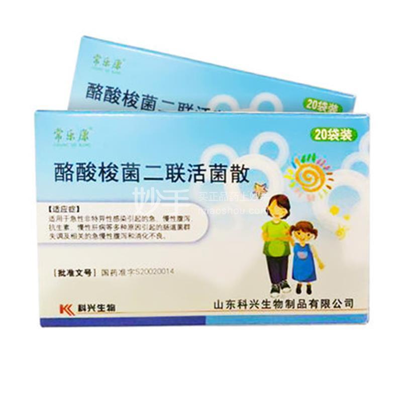 【常乐康】酪酸梭菌二联活菌散500mg*20袋