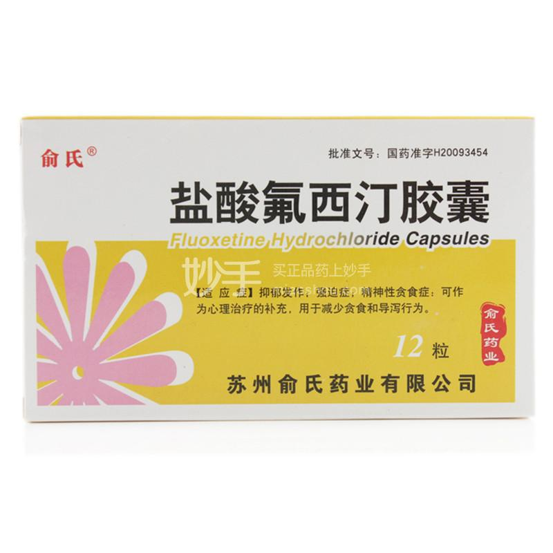【俞氏】盐酸氟西汀胶囊 20mg*12粒