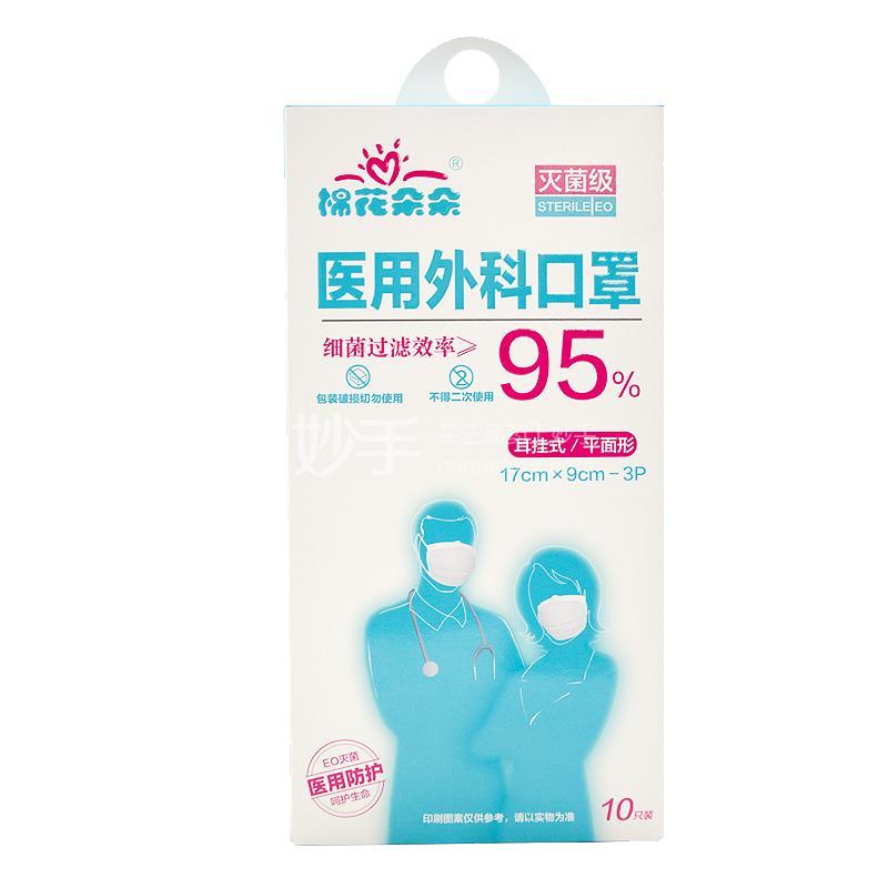 棉花朵朵 医用外科口罩 耳挂式/平面形 1只