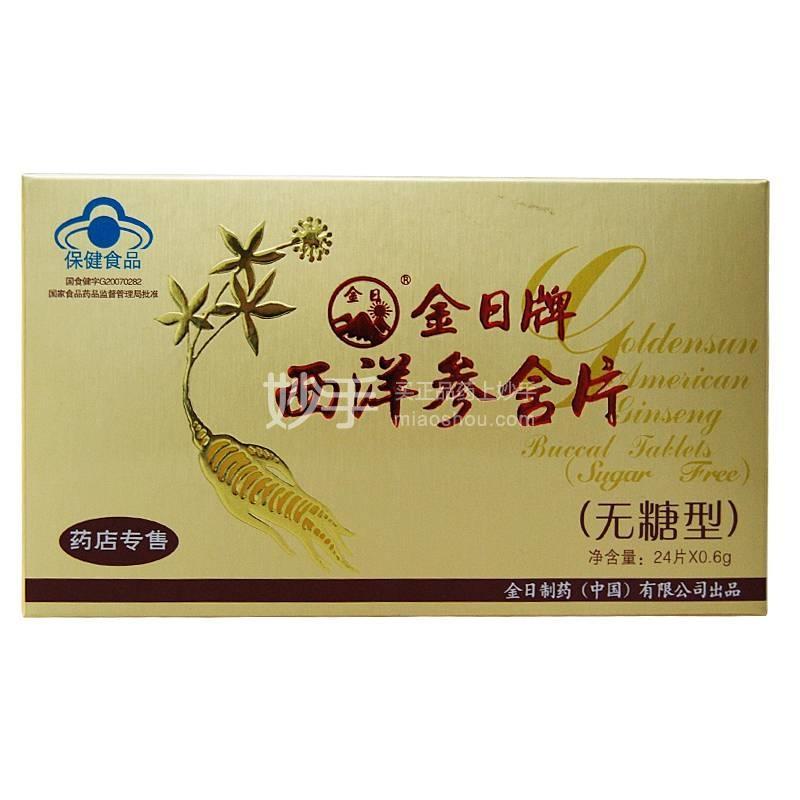 金日 西洋参含片(无糖) 0.6g*24粒*9盒