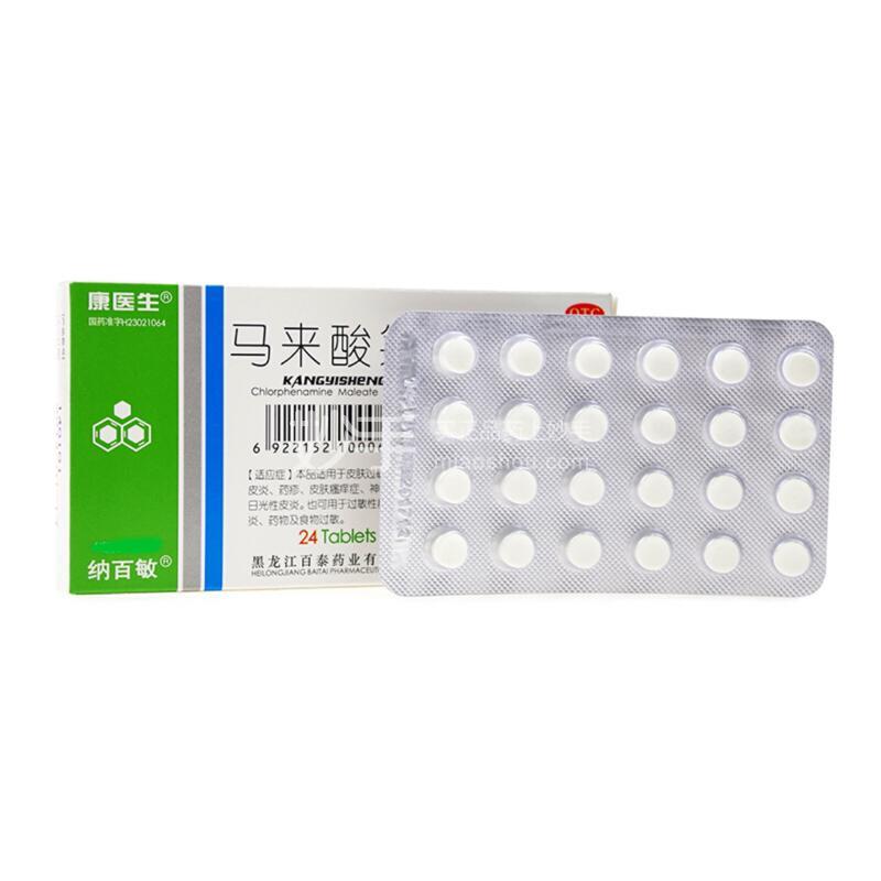 康医生 马来酸氯苯那敏片 4mg*48片