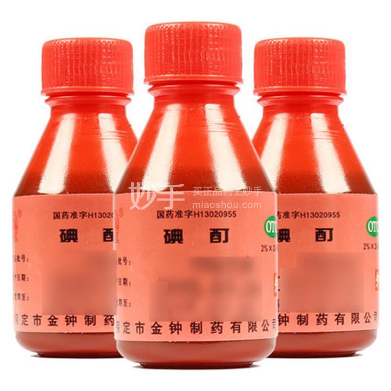 金钟 碘酊 2%*20毫升