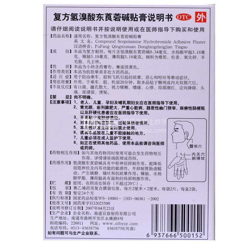 百益 复方氢溴酸东莨菪碱贴膏 2片*2袋