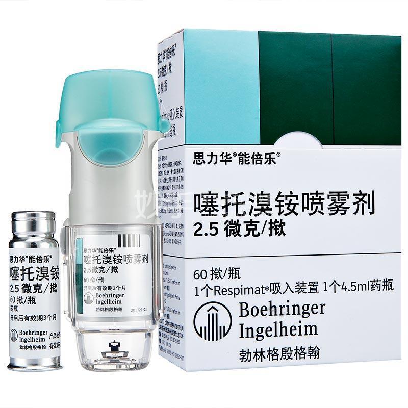 【思力华】噻托溴铵喷雾剂 60揿/瓶