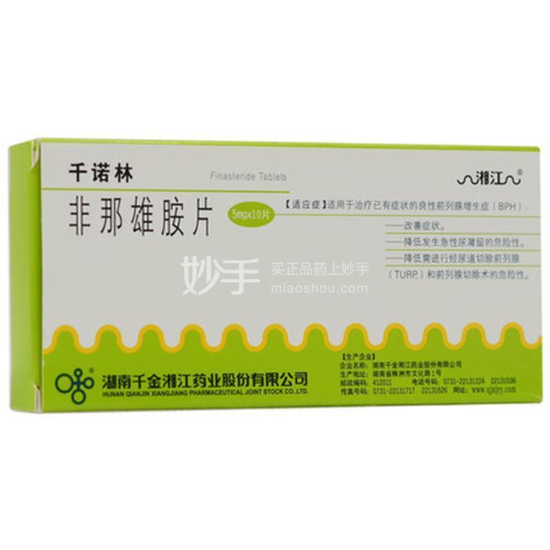 【湘江千诺林】非那雄胺片5mgX10片