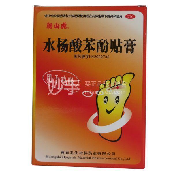 【爬山虎】 水杨酸苯酚贴膏   0.2g*3片*3袋