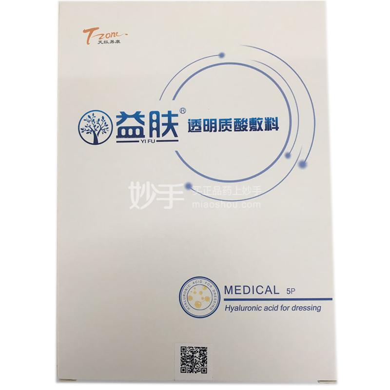 益肤 益肤透明质酸酸敷料 5片*25ml