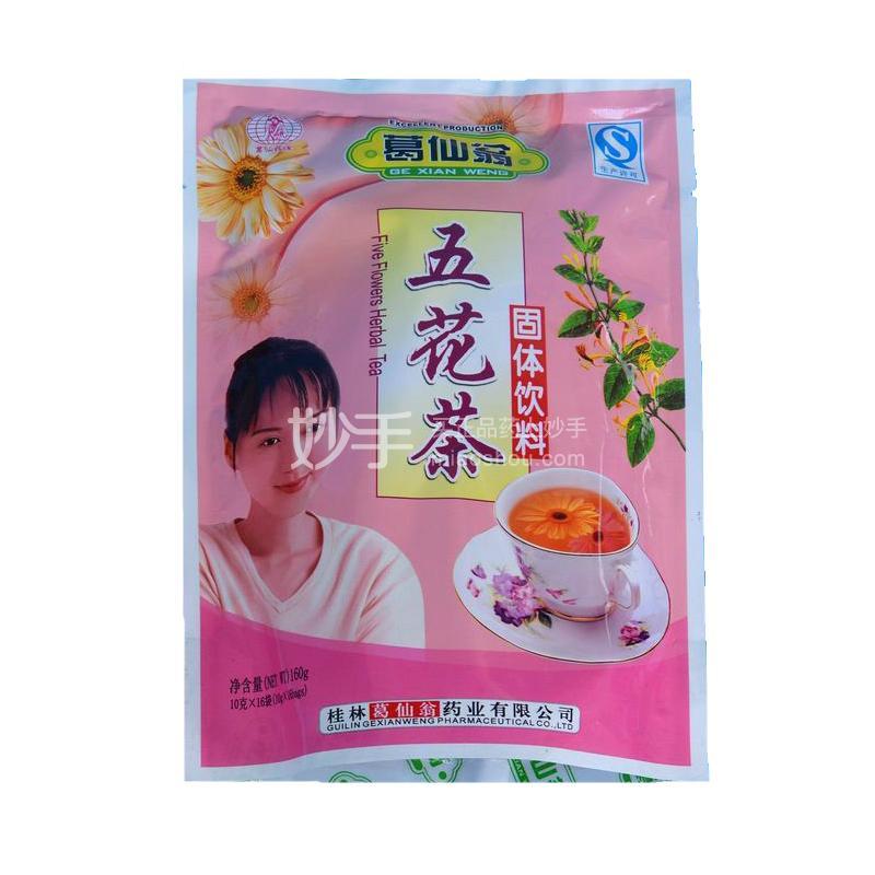 【葛仙翁】五花茶固体饮料 10g*16袋