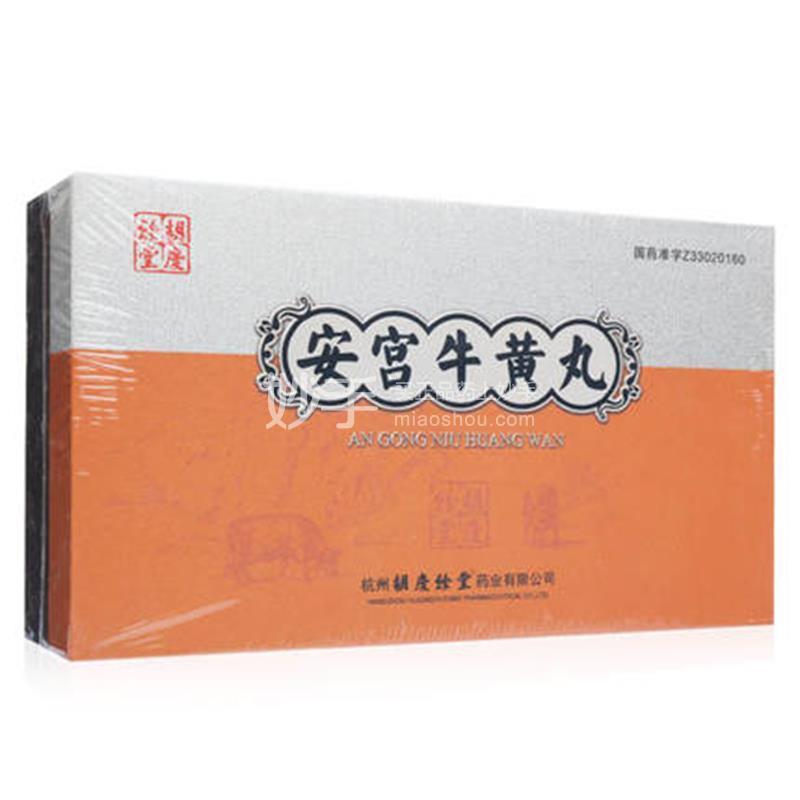 【胡庆余堂】安宫牛黄丸1丸*2盒
