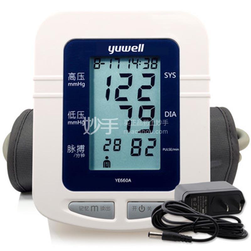 【鱼跃】 电子血压计 YE-660A/台(仅限线上支付)