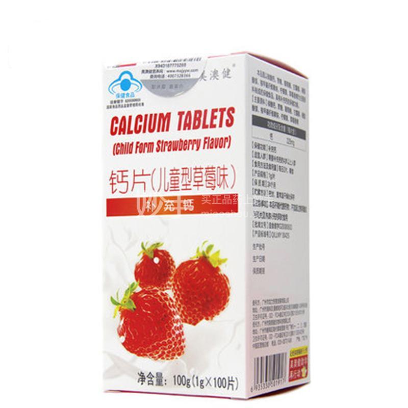 【美澳健】钙片(儿童型草莓味)1g*100片