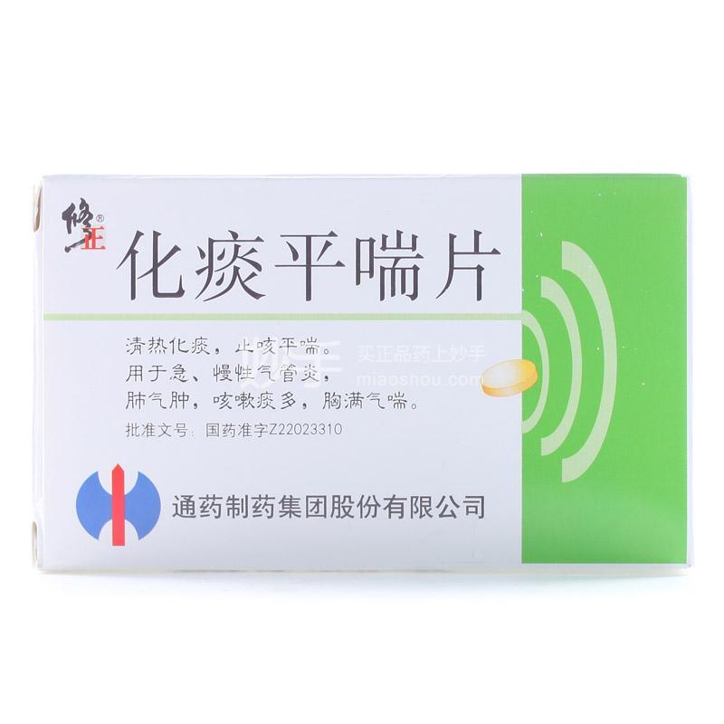 【修正】化痰平喘片 24片
