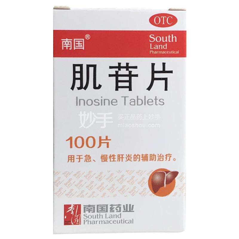 南国 肌苷片 0.2克*100片