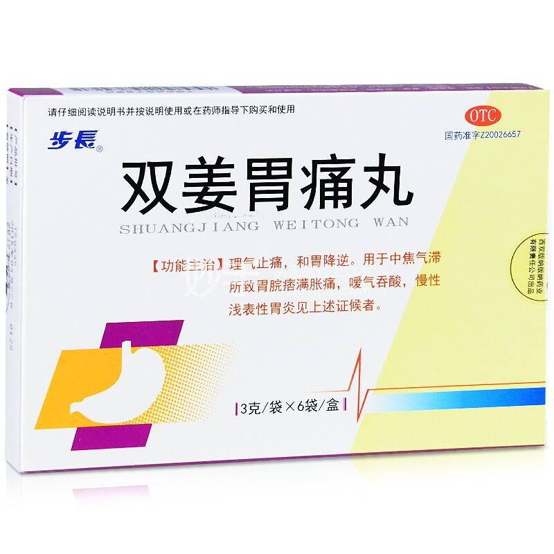 步长 双姜胃痛丸 3g*6袋