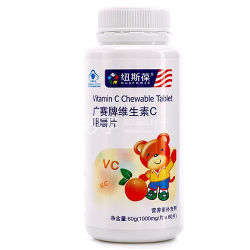 【纽斯葆】维生素C咀嚼片1g*60片
