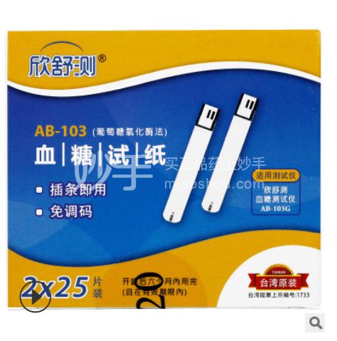 欣舒测 血糖测试仪 AB-103G(含50条试纸)免调试