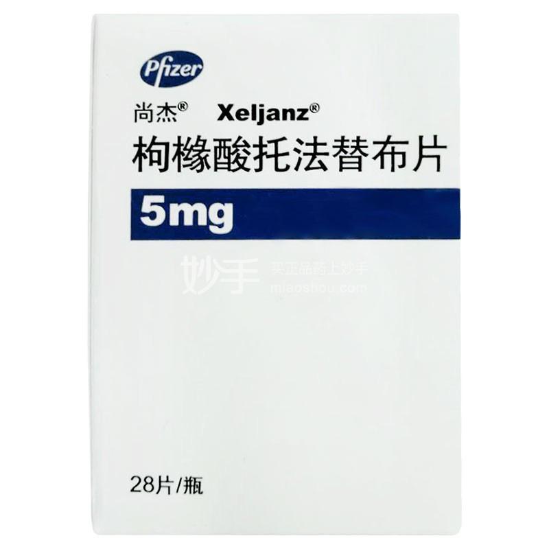 【尚杰】枸橼酸托法替布片 5mg*28片